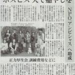 2012-6-20yomiuri