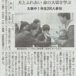 2015-12-18-asahi-asa