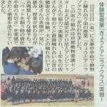 2016-1-15kyoutosi-kyoutoansinukyoou