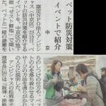 2016-1-16asahi-kyouto-asa