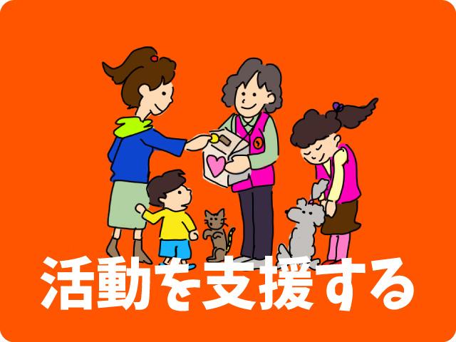 活動を支援する